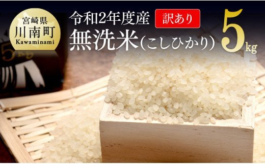 【訳あり】令和2年産!無洗米(こしひかり)5kg