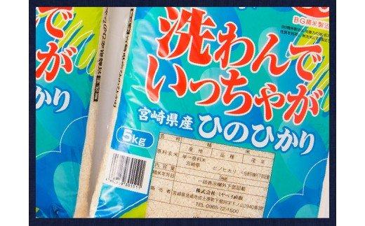 【令和二年産】無洗米宮崎ひのひかり10kg