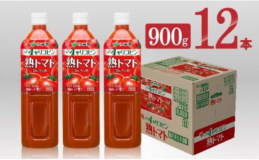 熟トマト 900g×12本PET