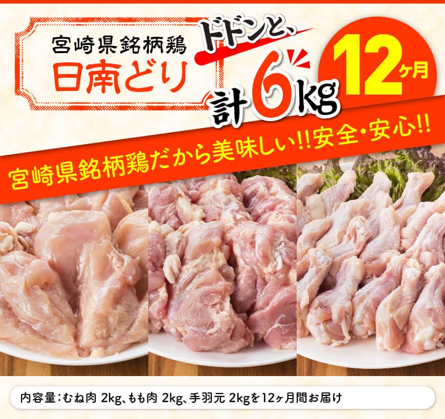 日南どり もも肉2kg & 手羽元2kg & むね肉2kg 計6kg セット 【12ヶ月定期便】