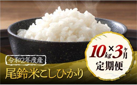 令和2年度産こしひかり(5kg×2袋)×3カ月(毎月15日前後にお届け!)