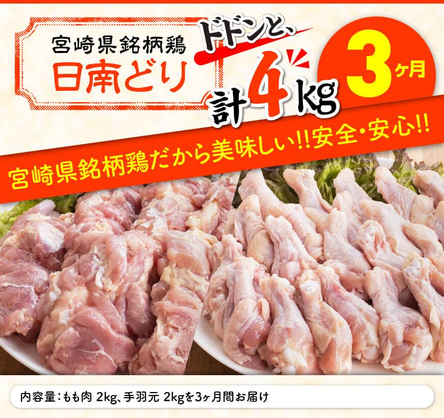 日南どり もも肉 2kg & 手羽元 2kg セット 計4kg 【3ヶ月定期便】