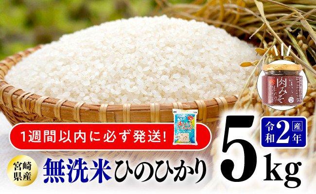 【令和二年産】無洗米宮崎ひのひかり5kgトロントロン肉みそ1個付
