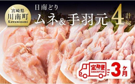日南どり むね肉 2kg & 手羽元 2kg セット 計4kg 【3ヶ月定期便】