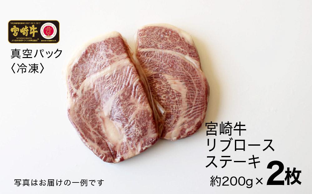 宮崎牛リブロースステーキ200g×2