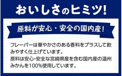 『サンAみかんジュース』3ヶ月定期便