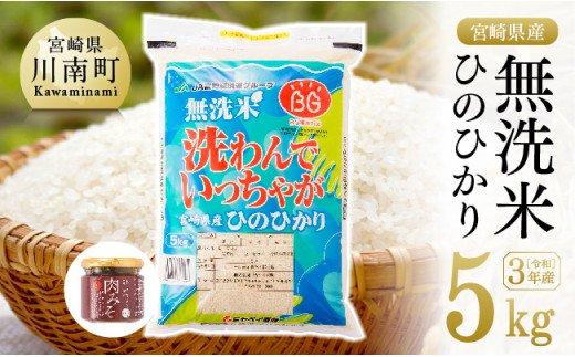 『令和3年産』☆早場米☆ 無洗米ひのひかり 5kg (トロントロン肉みそ 1個付)