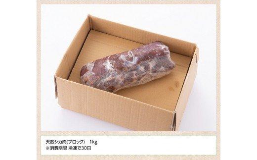 天然しか肉ブロック