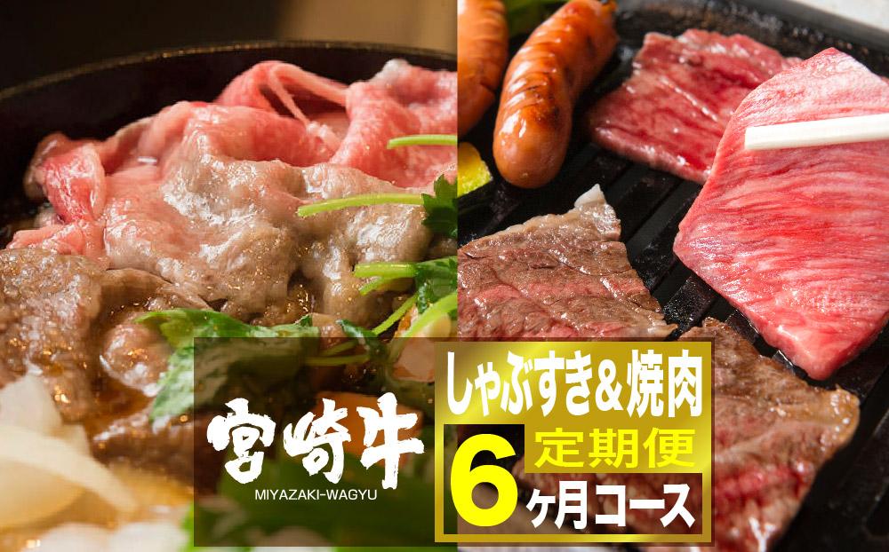 宮崎牛しゃぶすき&焼肉 6ヶ月コース