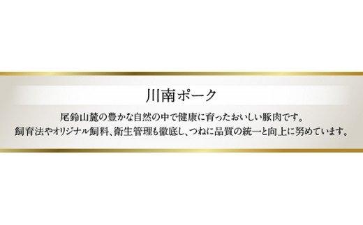 川南ポーク(バラ、カタロース、ヒレ)1.8kg