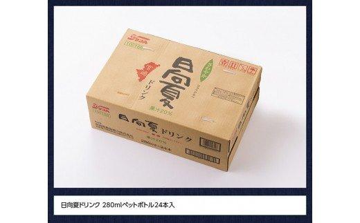 サンA日向夏ドリンク280ml×24本セット