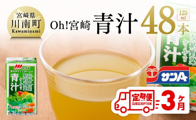 宮崎青汁 125ml×48本セット【3ケ月定期便】