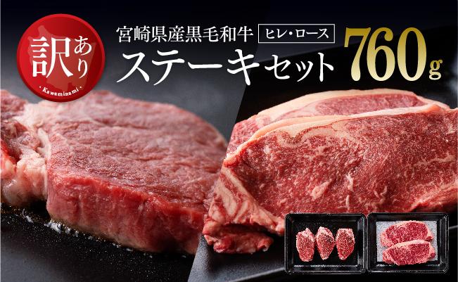 【訳あり】宮崎県産黒毛和牛ステーキセット