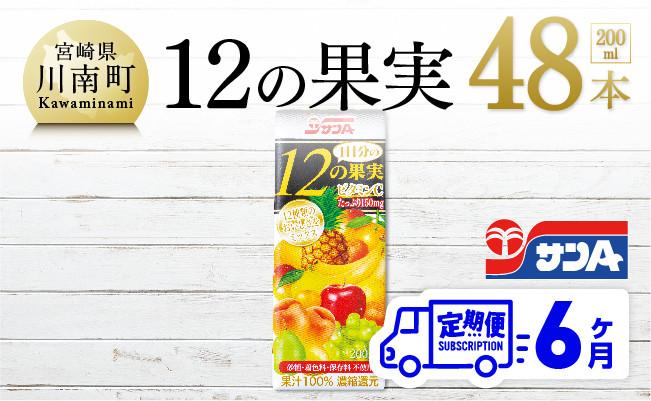 1日分の12の果実 200ml×48本セット【6ケ月定期便】