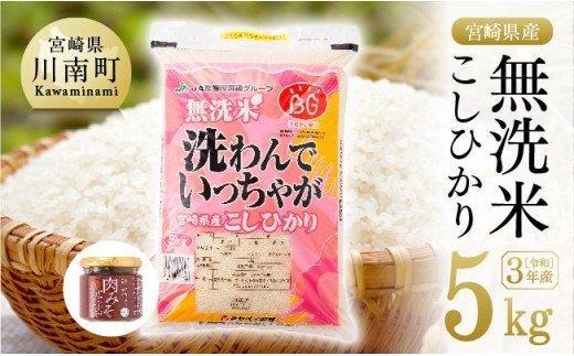 『令和3年産』 ☆早場米☆無洗米こしひかり 5kg (トロントロン肉みそ 1個付)