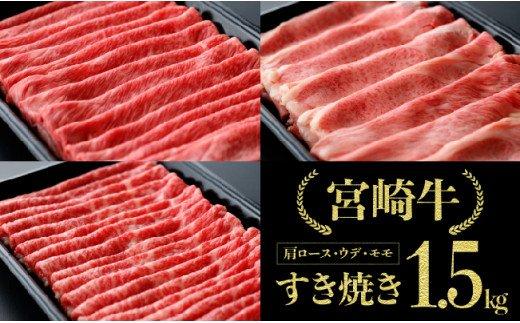 【期間・数量限定】生産者支援商品 宮崎牛すき焼きセット 1500g