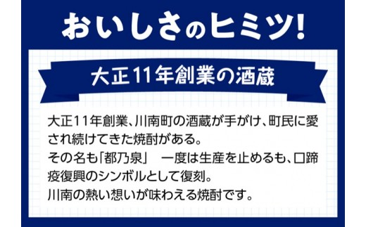 川南町商工会企画「都乃泉」6本セット