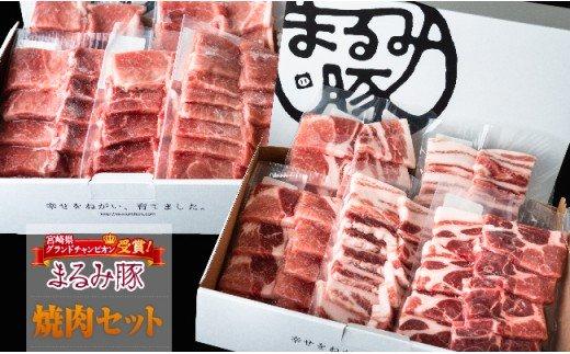 『まるみ豚』焼肉セット