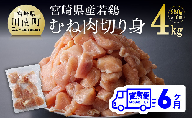 【6ヶ月定期便】宮崎県産若鶏むね切身4.0kg〈小分けで便利!〉