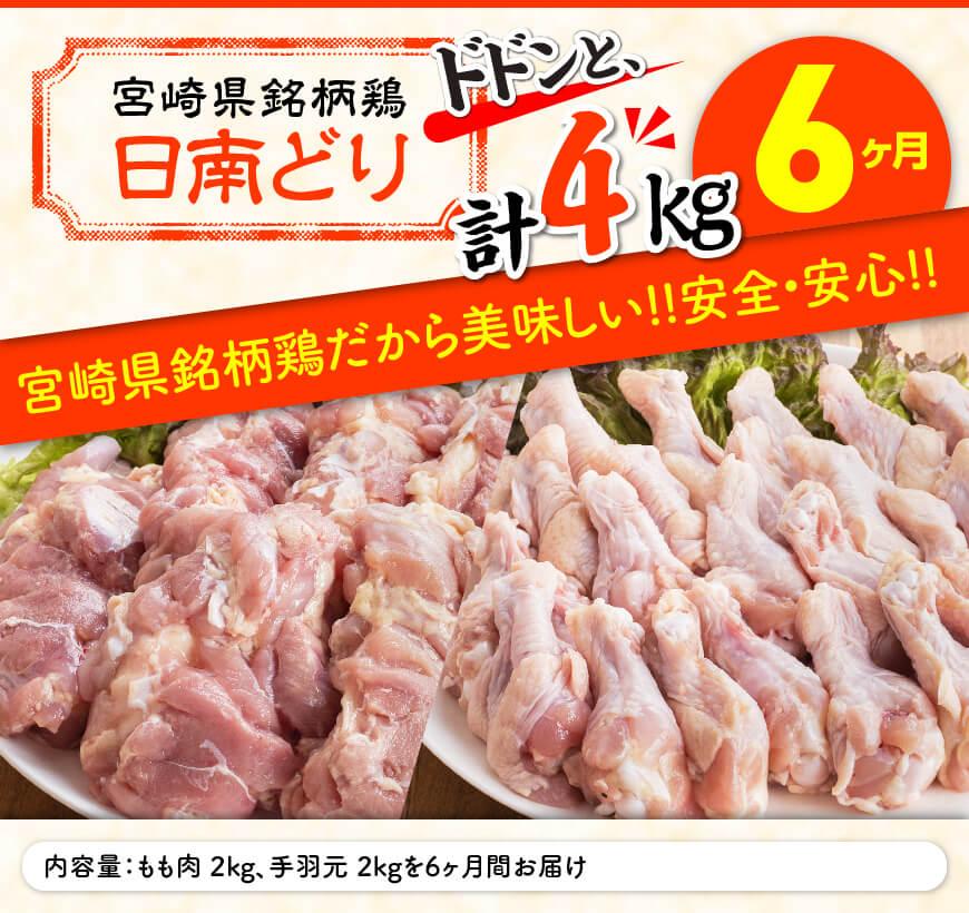 日南どり もも肉 2kg & 手羽元 2kg セット 計4kg 【6ヶ月定期便】