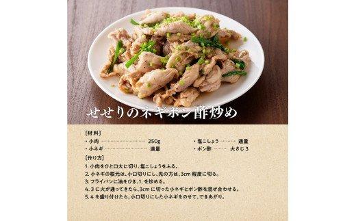 おつまみセット(宮崎県産若鶏 軟骨・ハラミ・小肉・砂肝筋カット・鶏ミンチ)