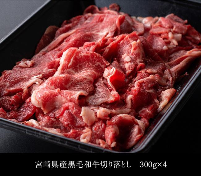 【訳あり】宮崎県産黒毛和牛切り落とし1.2kg
