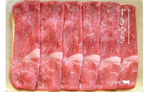 希少な血統『いぶさな牛』すき焼き用スライス 300g