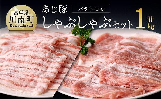 【令和3年8月発送分】あじ豚しゃぶセット(バラしゃぶ&モモしゃぶ)【冷蔵発送】