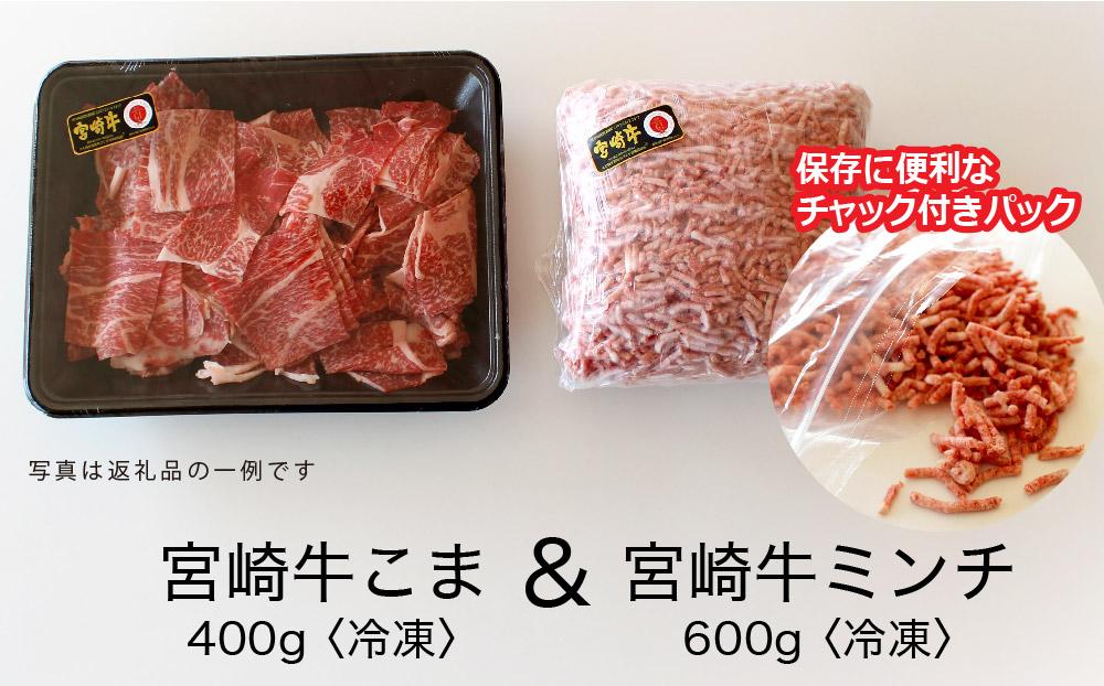 宮崎牛こま肉&ミンチセット1kg
