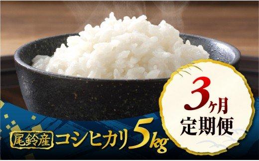 こしひかり(有洗米)定期便5kg×3ヶ月