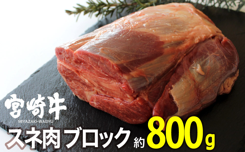 宮崎牛スネブロック800g