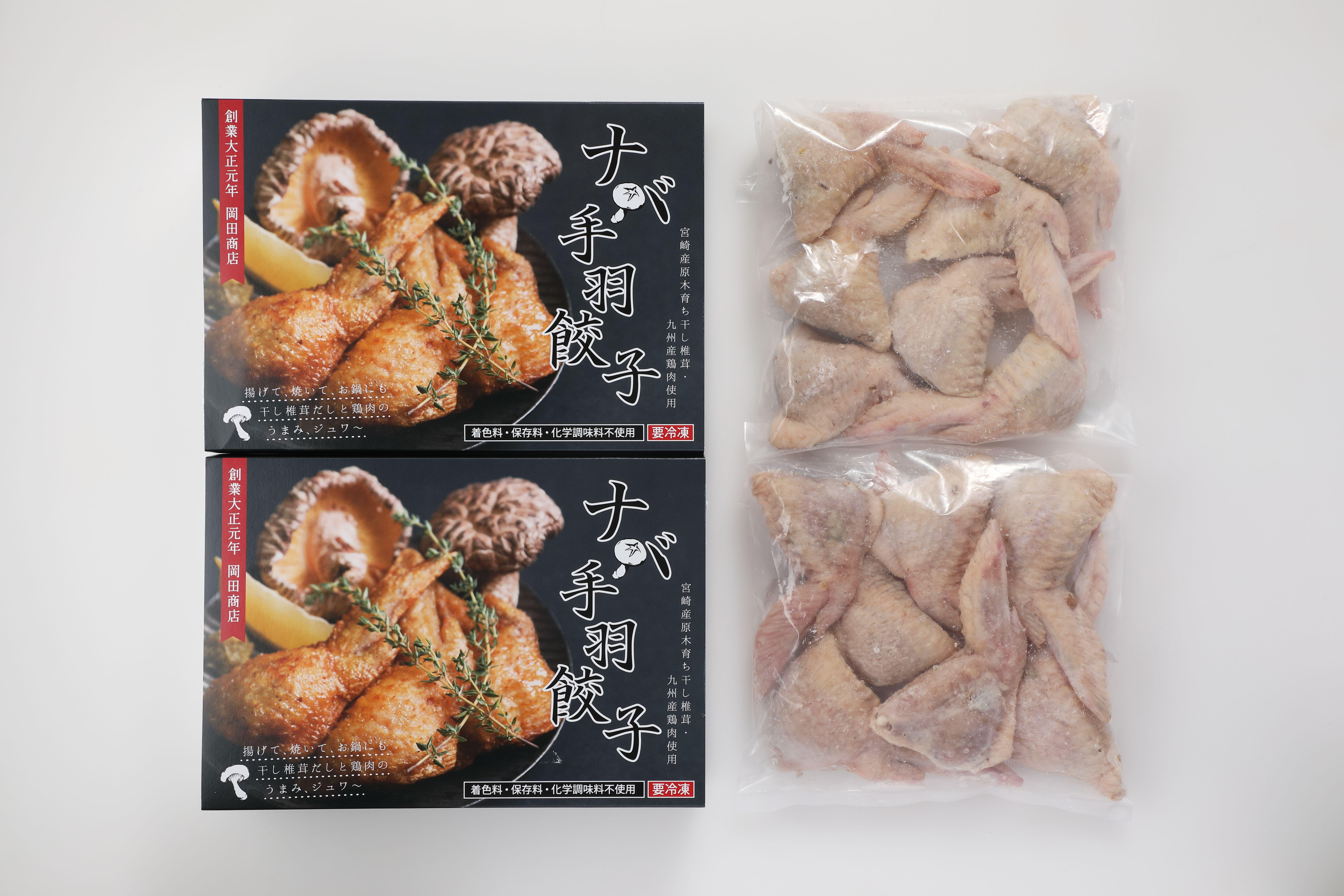 【干し椎茸の旨味を凝縮】手早く調理で手間いらず!ナバ手羽餃子(7本入×2箱)