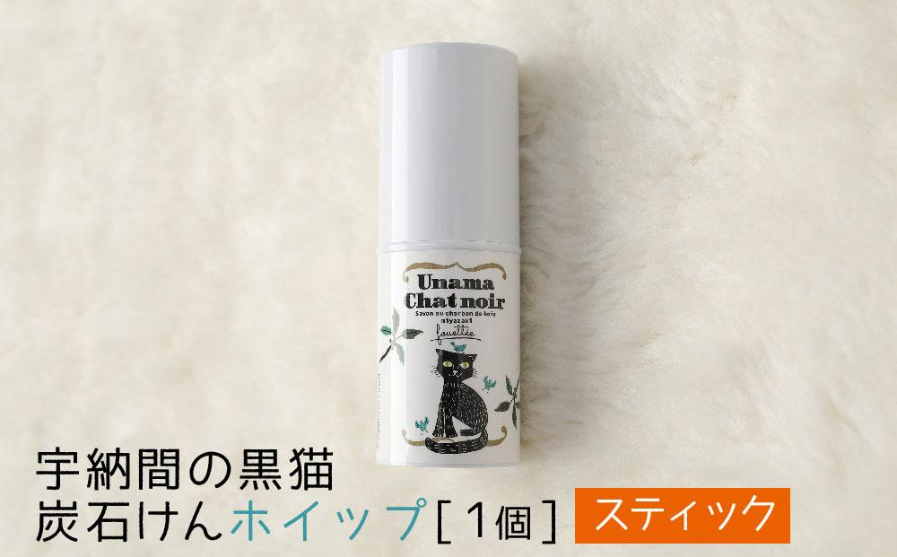宇納間の黒猫石けんホイップ 23g スティックタイプ 持運びができる洗顔石けん 日向備長炭パウダー配合