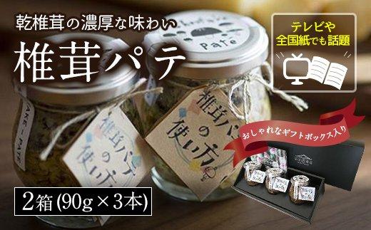 椎茸パテ 90g×3本入 ギフトボックス 2箱