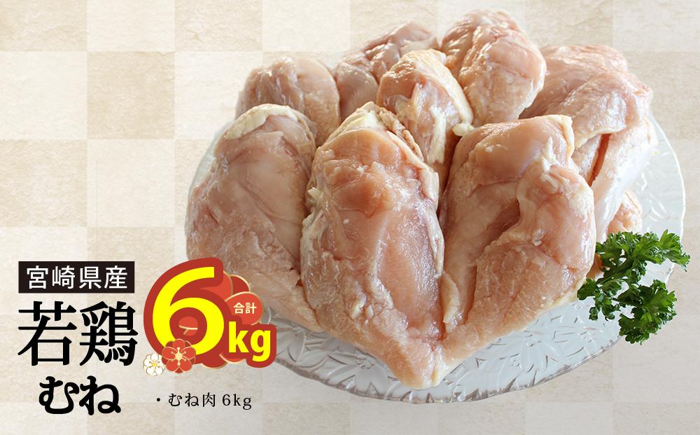 宮崎県産若鶏むね肉・凍結