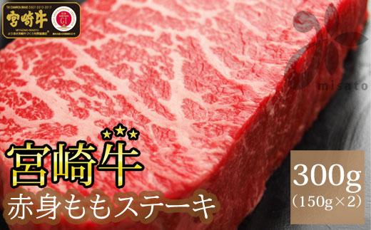 宮崎牛赤身ステーキカット300g(150g×2)