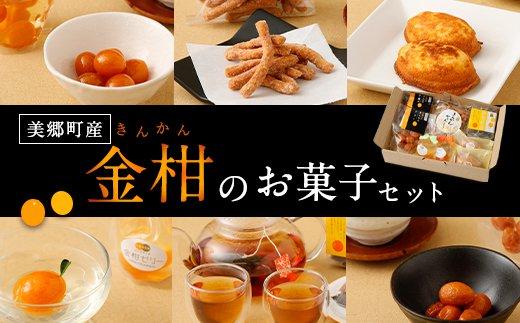 金柑のお菓子セット(きんかんかりんとう、きんかんマドレーヌなど)