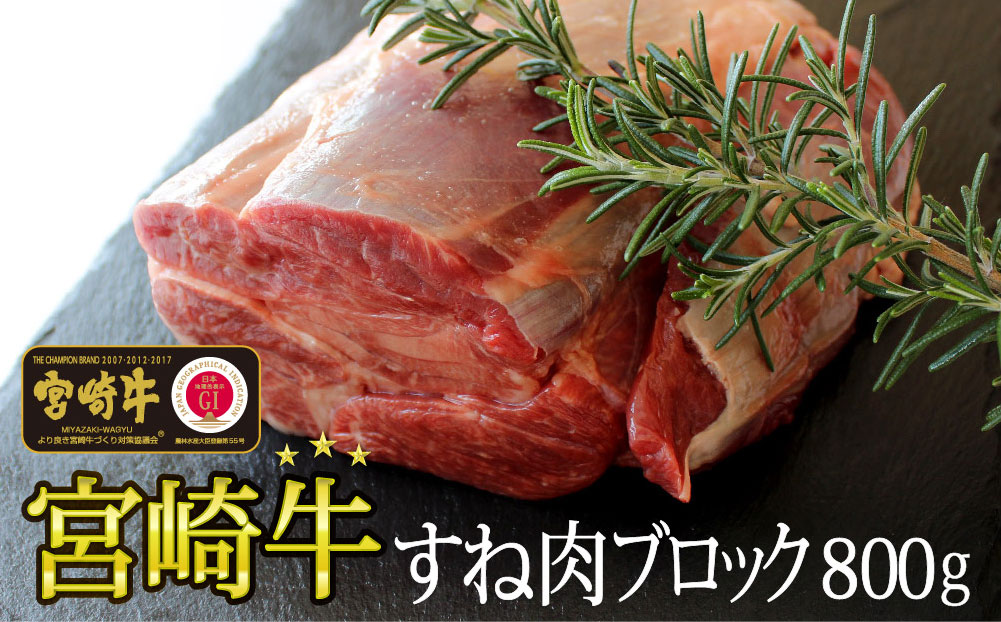 宮崎牛 スネ肉 800g