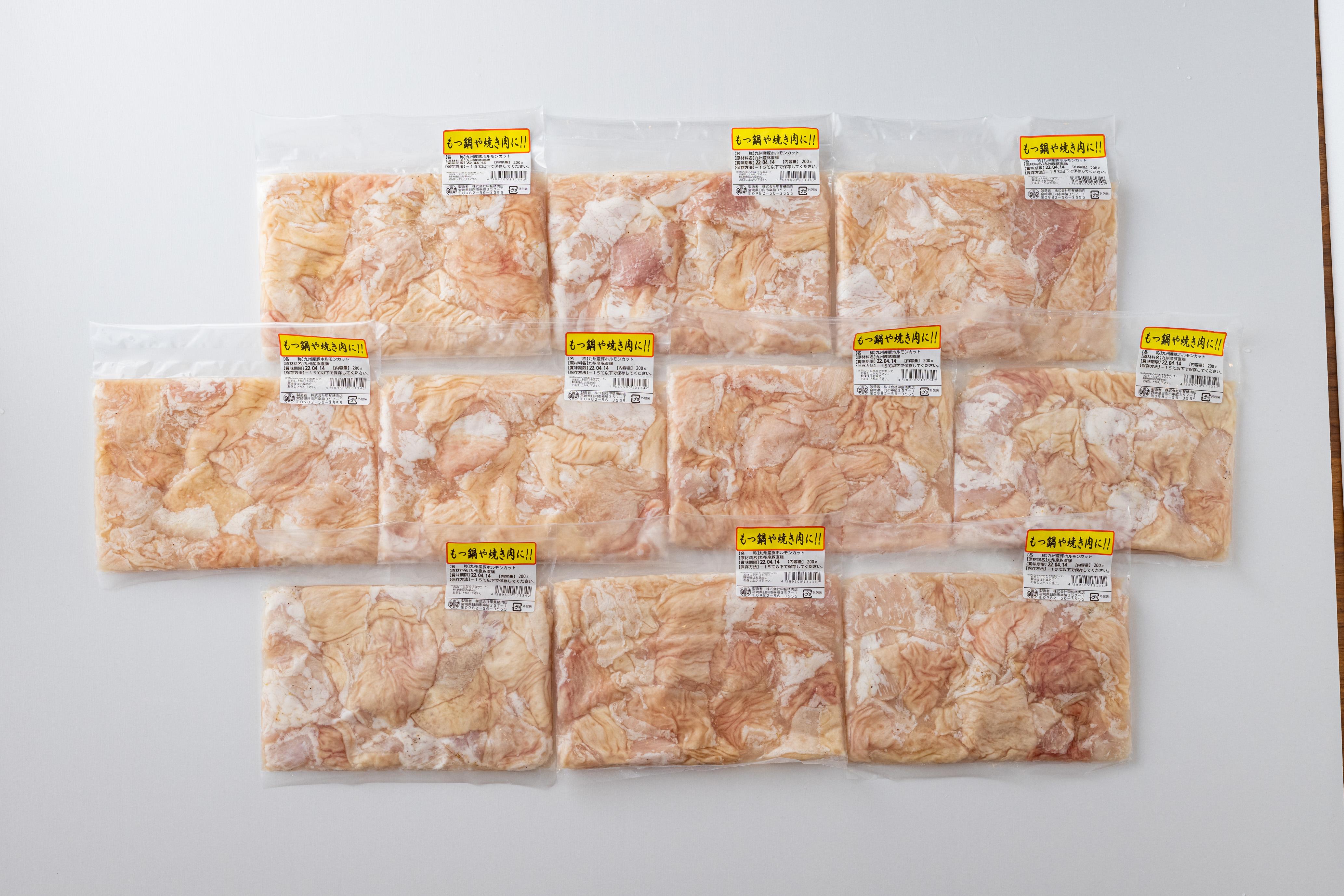 九州産 豚ホルモンカット 200g×10袋