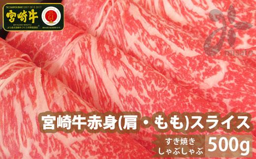 宮崎牛赤身スライス500g
