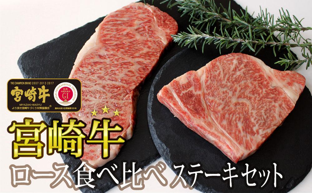 宮崎牛 ロース食べ比べステーキセット