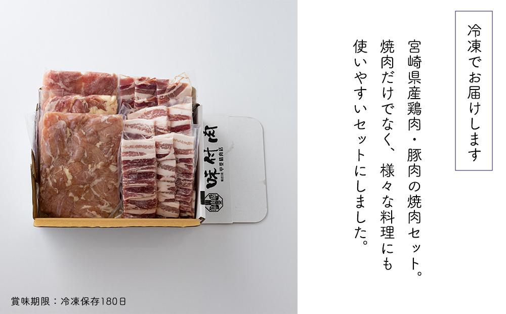 宮崎県産 豚・鶏バーベキューセット 1.8㎏
