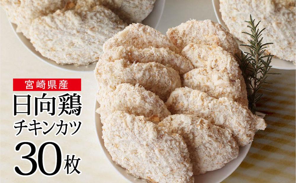 小分けで便利 宮崎県産日向鶏チキンカツ 130g×5枚×6パック 合計30枚