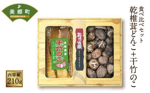 食べ比べセット 乾椎茸どんこ + 干竹のこ 2種 合計210g