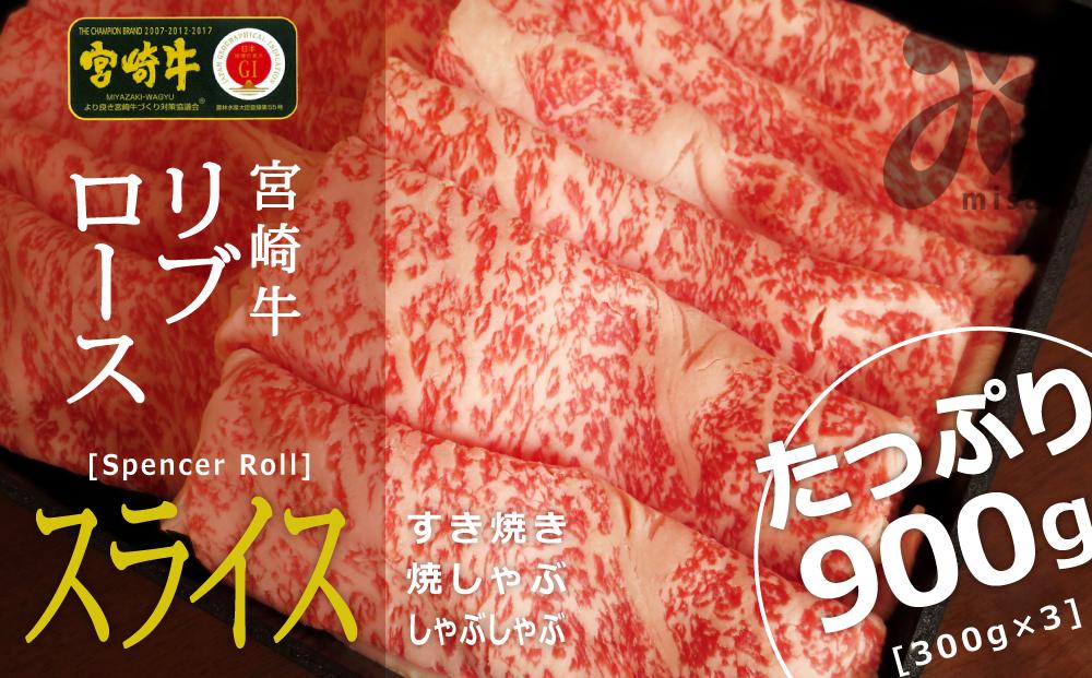 【期間限定】宮崎牛リブローススライス900g(300g×3)