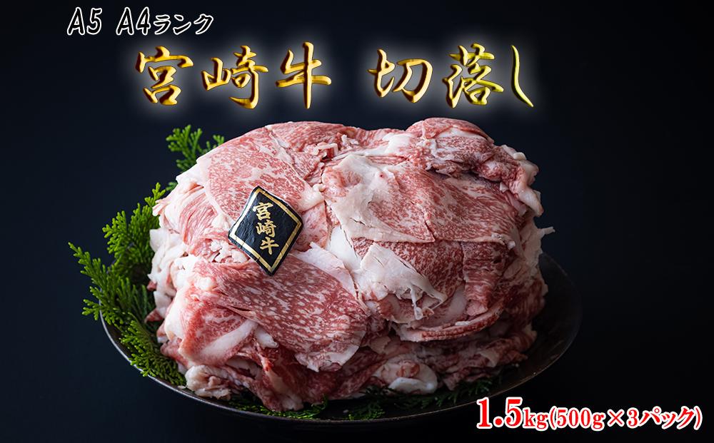 宮崎牛 A5・A4バラ肉切落し 1.5kg