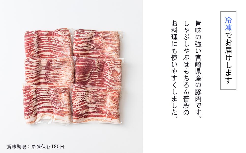 宮崎県産 豚バラしゃぶしゃぶ用 300g×6袋