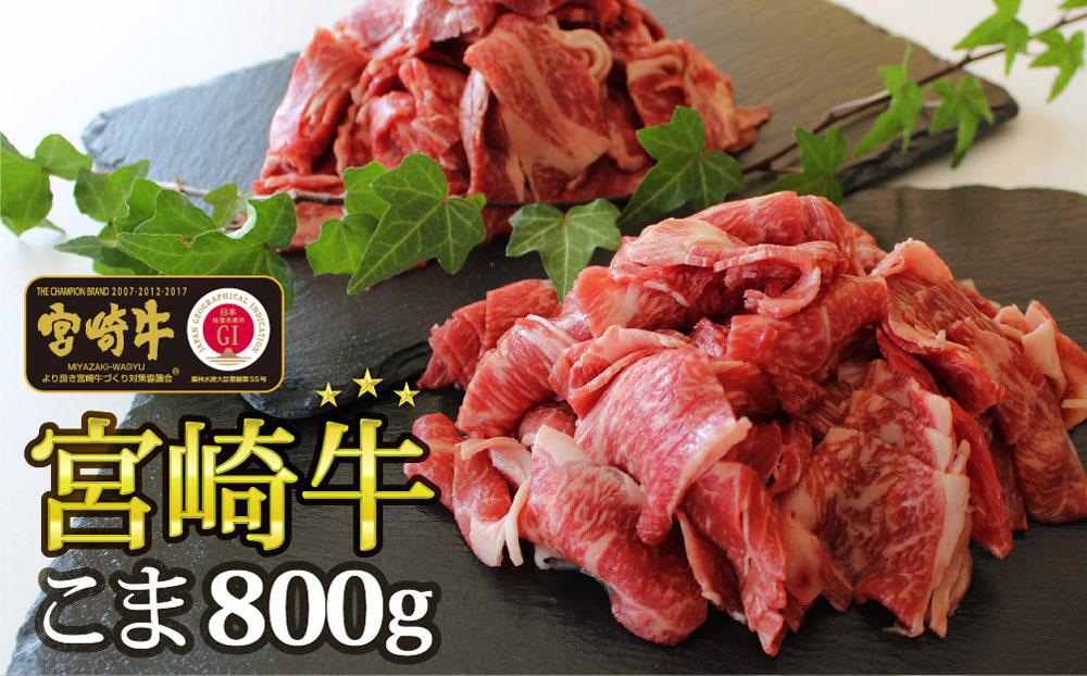 宮崎牛 こま肉 800g