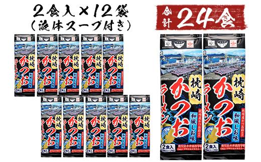 AA-366 水産高校生考案 枕崎かつおラーメン 12袋×2人前 和風しお味 液体スープ付