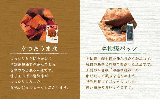 【お中元】枕崎の鰹屋まるた屋 えびすセット【計8種類】鹿児島県枕崎産の加工品詰め合わせ ギフト